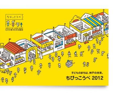 ちびっこうべ2012 報告冊子