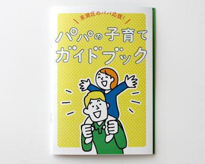 神戸市東灘区 パパの子育てガイドブック