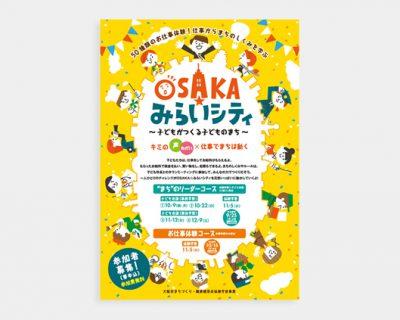 OSAKA☆みらいシティ