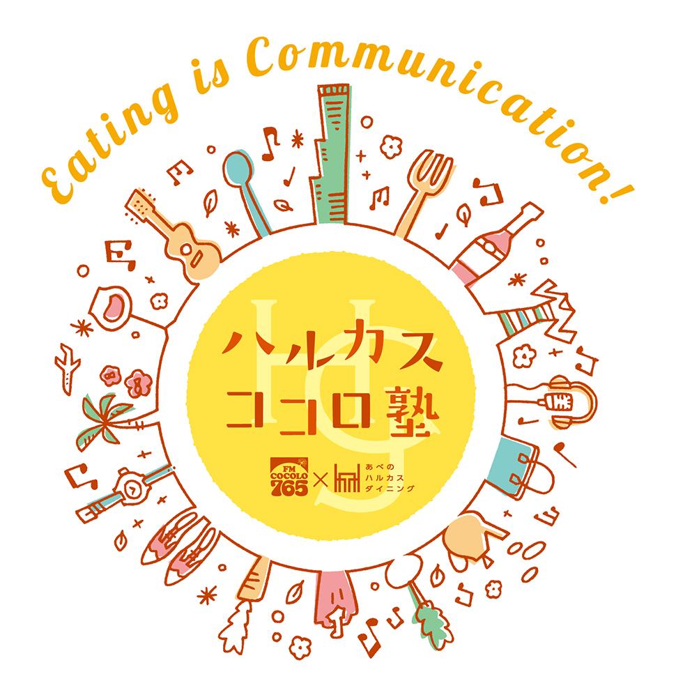 140129_harukascocolo_logo