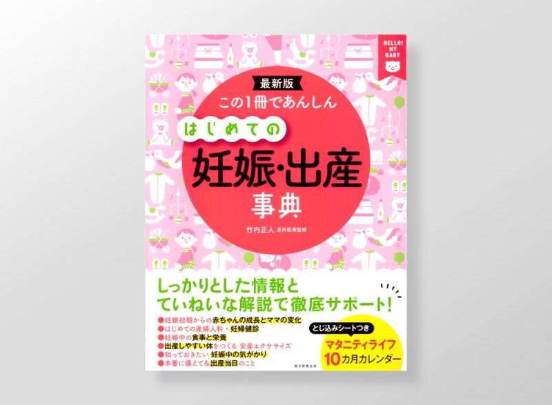 asahi_ikuji_01