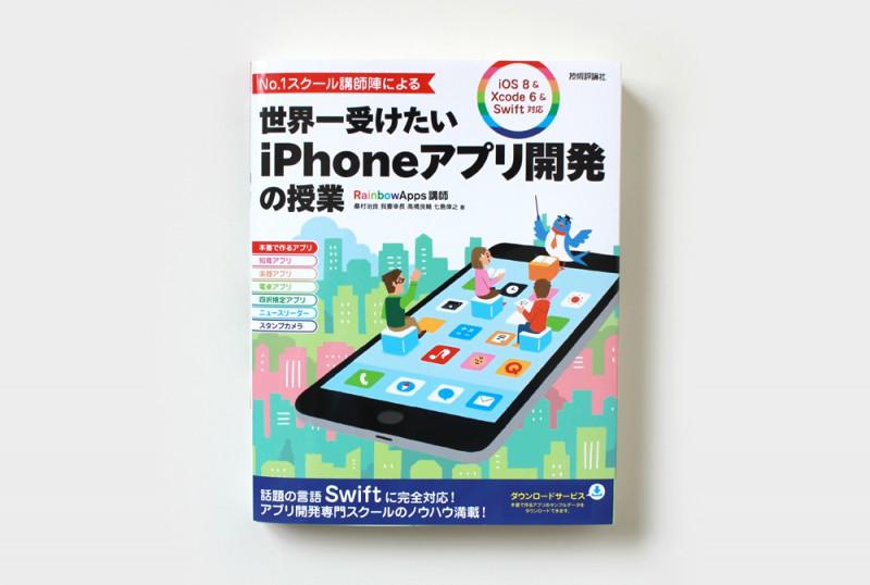 iphoneapp_00