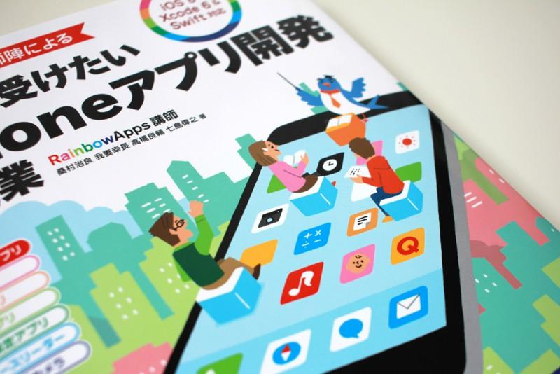 iphoneapp_02