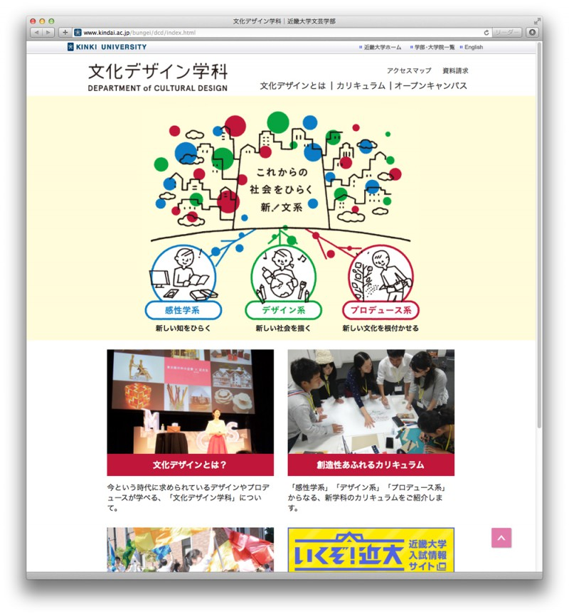 kindai_bunkadesign_web