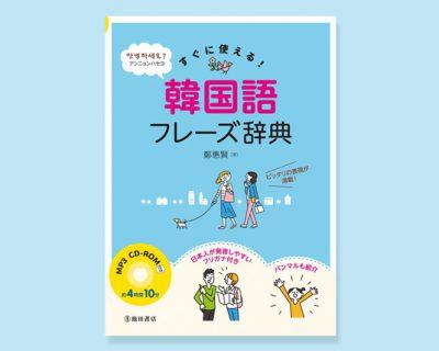 すぐに使える! 韓国語フレーズ辞典