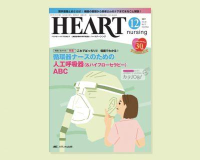 ハートナーシング<br>2017年1月号〜