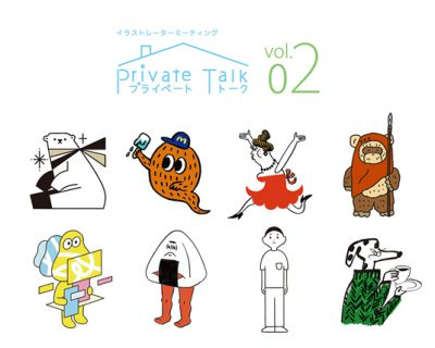 Private Talk vol.02