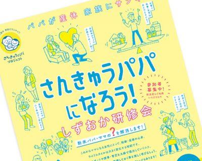 静岡県さんきゅうパパプロジェクト リーフレット