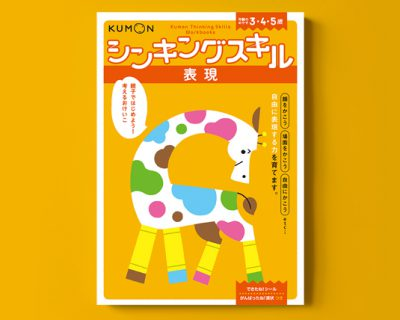 くもん出版 シンキングスキルシリーズ