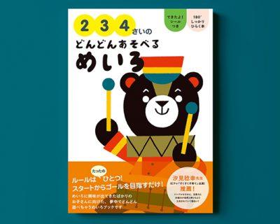 大泉書店 2・3・4さいのどんどんあそべる シリーズ