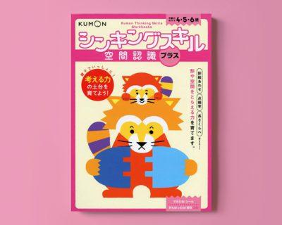 くもん出版 シンキングスキル プラス シリーズ