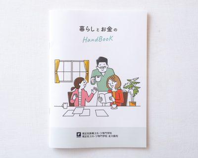 暮らしとお金のHandBook
