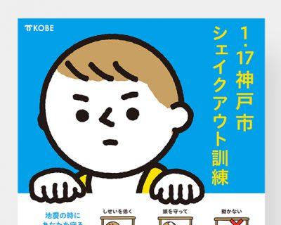 神戸市シェイクアウト訓練(2019)