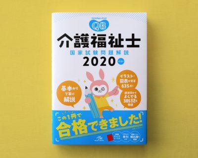 介護福祉士国家試験問題解説2020