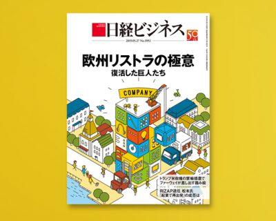 日経ビジネス 2019年5月27日号
