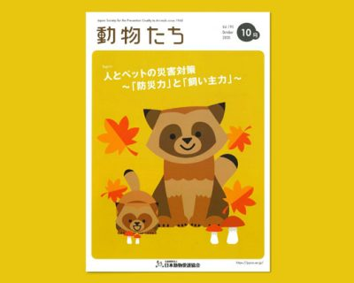 動物たち 2020年10月号〜