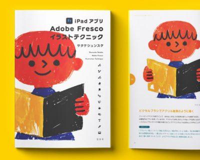 iPadアプリ Adobe Fresco イラストテクニック