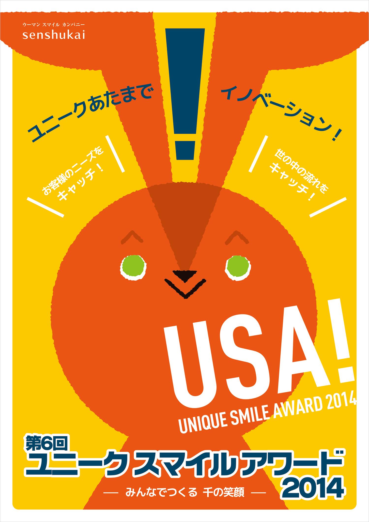 USA_poster_140228