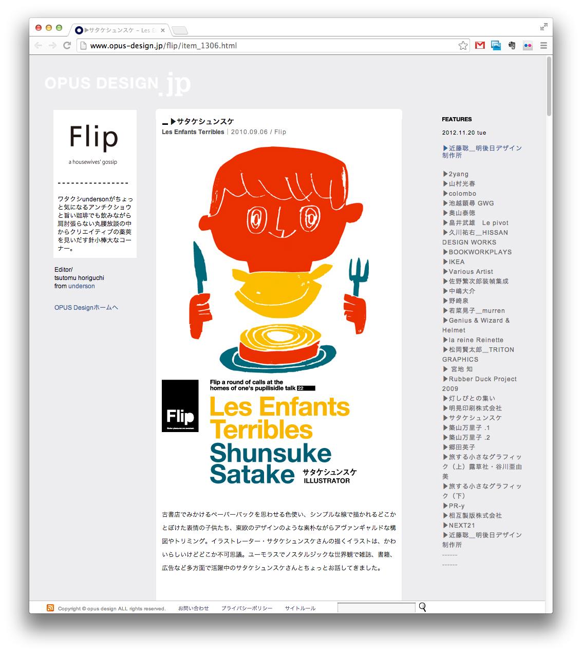 flip_2