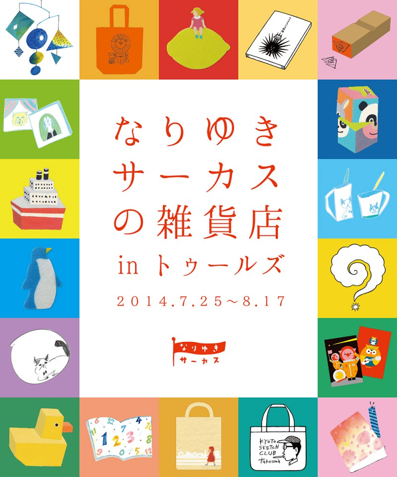 nariyuki_zakka_poster_A3_OL