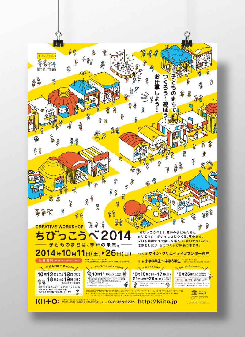 chibikkobe_poster_2