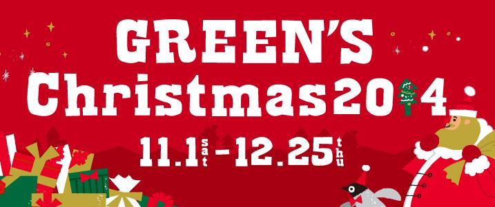 green_christmas2014_01