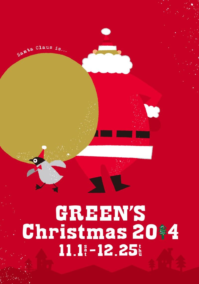 green_christmas2014_02
