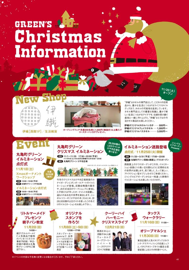 green_christmas2014_04