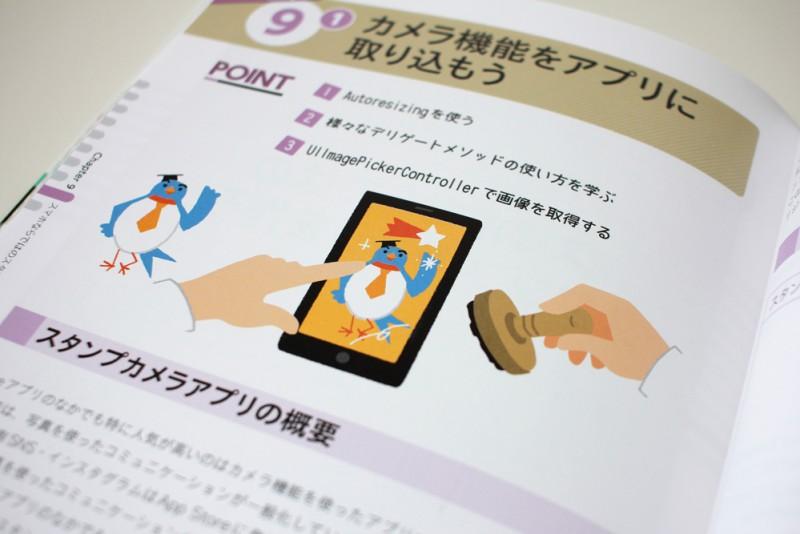 iphoneapp_06