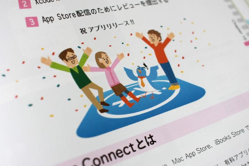 iphoneapp_07